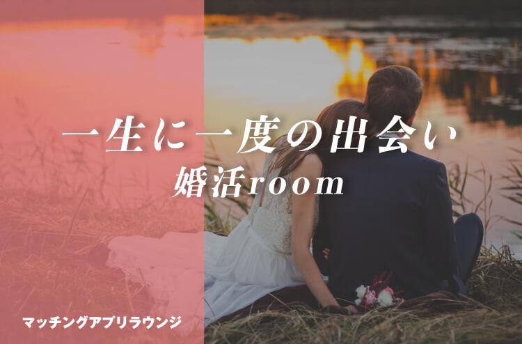 一生に一度の出会い 婚活room
