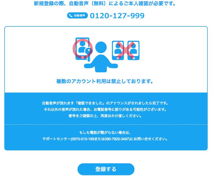 自動音声での認証画面