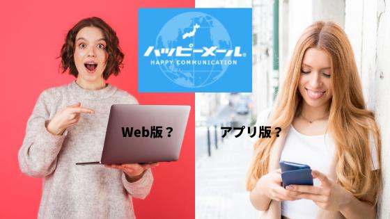 ハッピー メール web